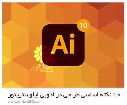 دانلود آموزش 10 نکته اساسی طراحی در ادوبی ایلوستریتور - Essential Design Tips In Adobe Illustrator