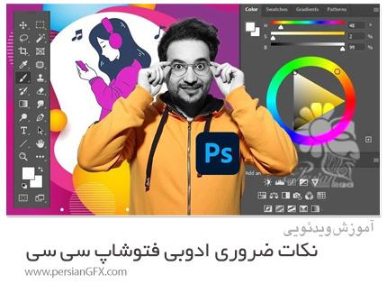 دانلود دوره آموزش نکات ضروری ادوبی فتوشاپ سی سی - Adobe Photoshop CC Essentials Training Course