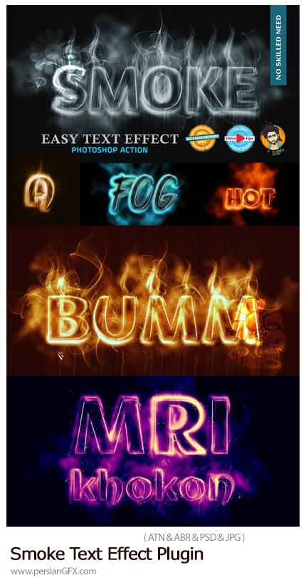 دانلود اکشن فتوشاپ ایجاد افکت دود بر روی نوشته - Smoke Text Effect Plugin