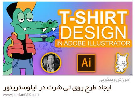 دانلود آموزش ایجاد طرح روی تی شرت در ادوبی ایلوستریتور - T-Shirt Design In Illustrator