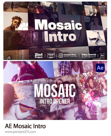 دانلود 2 پروژه افترافکت اینترو موزاییکی به همراه آموزش ویدئویی - Mosaic Intro
