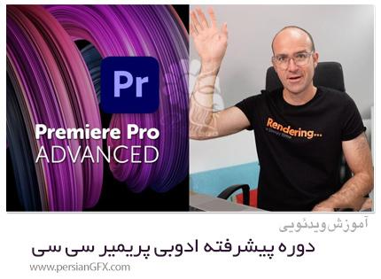 دانلود آموزش پیشرفته ادوبی پریمیر سی سی - Advanced Training With Adobe Premiere Pro CC