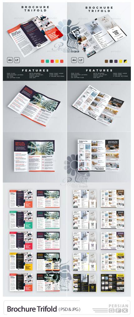 دانلود پک بروشورهای لایه باز سه لت - Brochure Trifold