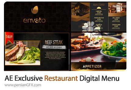 دانلود پروژه افترافکت منوی دیجیتالی رستوران - Exclusive Restaurant Digital Menu