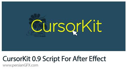 دانلود اسکریپت CursorKit برای داشتن انواع شکل های ماوس در افترافکت - CursorKit 0.9 Script For After Effect