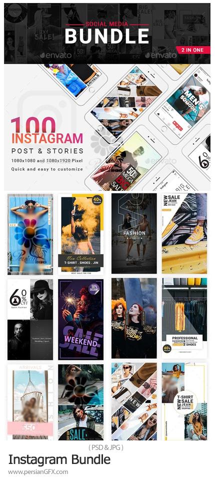 دانلود 100 قالب لایه باز پست و استوری تبلیغاتی اینستاگرام - Instagram Bundle