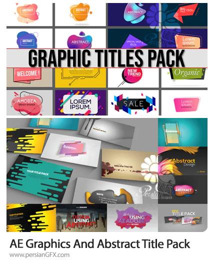 دانلود 2 پک تایتل های انتزاعی و گرافیکی در افترافکت به همراه آموزش ویدئویی - Graphics And Abstract Title Pack
