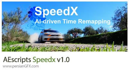دانلود پلاگین SpeedX برای عملیات صحنه آهسته شدن ویدیو در افترافکت و پریمیر - AEscripts Speedx v1.0