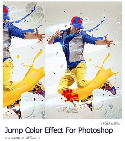 دانلود افکت لایه باز پاشیدن رنگ بر روی عکس - Jump Color Effect For Photoshop