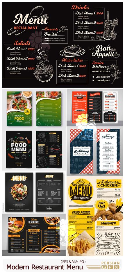 دانلود 8 قالب وکتور منوی رستوران با طرح های مدرن - Modern Restaurant Menu