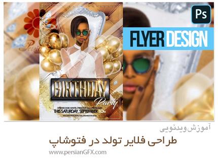 دانلود آموزش طراحی فلایر تولد در فتوشاپ - Photoshop Birthday Flyer Design