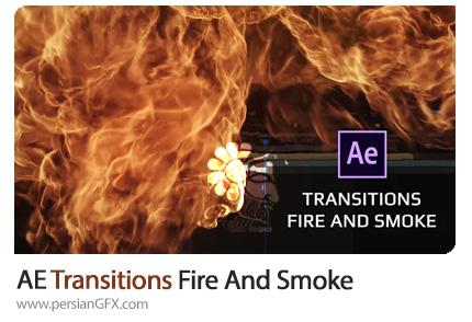 دانلود پروژه افترافکت ترانزیشن دود و آتش - Transitions Fire And Smoke