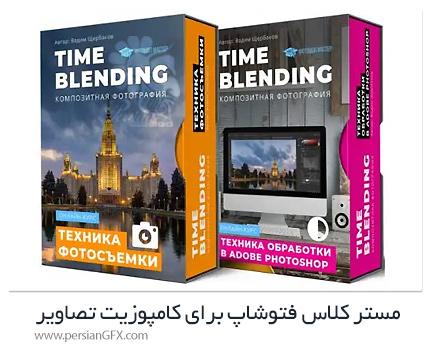 دانلود دوره آموزشی مستر کلاس فتوشاپ برای کامپوزیت تصاویر - Photoshop Master Photo Composite
