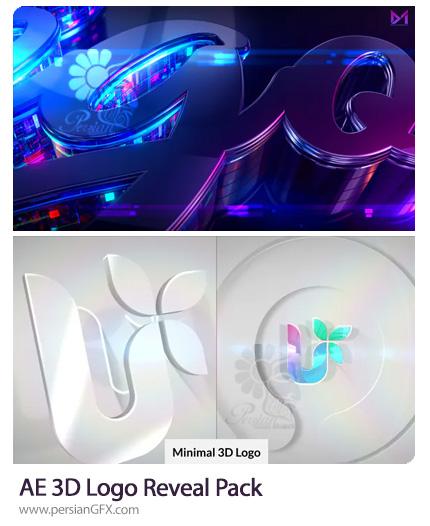 دانلود 2 پروژه افترافکت نمایش لوگو با افکت سه بعدی به همراه آموزش ویدئویی - 3D Logo Reveal Pack