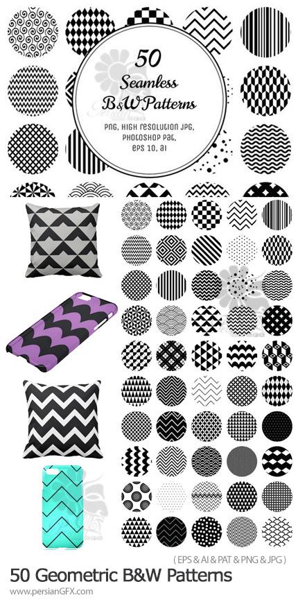 دانلود 50 پترن ژئومتریک سیاه و سفید - Geometric B&W Patterns