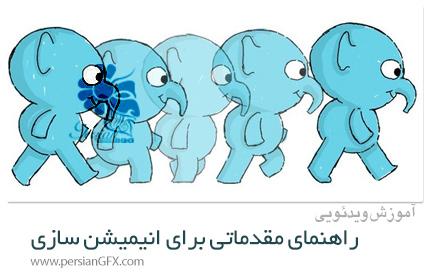 دانلود آموزش راهنمای مقدماتی برای انیمیشن سازی - Learn Animation The Beginners Guide