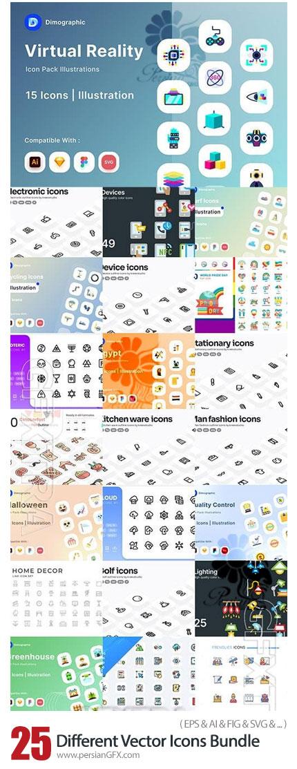 دانلود 25 آیکون وکتور با موضوعات مختلف - Different Vector Icons Bundle