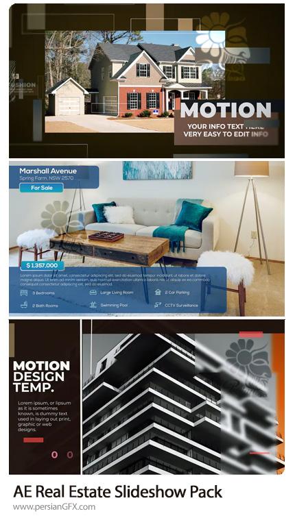 دانلود 3 پروژه افترافکت اسلایدشو تصاویر مشاور املاک - Real Estate Slideshow Pack