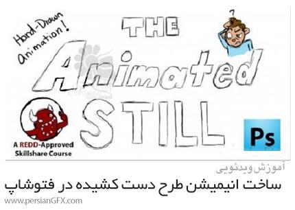 دانلود آموزش ساخت انیمیشن طرح های دست کشیده شده در فتوشاپ - Hand-Drawn Animation: The Animated Still