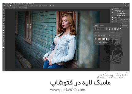 دانلود آموزش ماسک لایه در فتوشاپ - Photoshop Layers Explained
