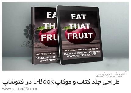 دانلود آموزش طراحی جلد کتاب و موکاپ کتاب های الکترونیکی در فتوشاپ - Design Book Covers And E-Book Mockups
