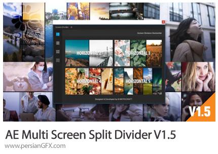 دانلود اسکریپت Multi Screen Split Divider برای تغییر اندازه قسمتی از عکس در افترافکت - Multi Screen Split Divider Extension V1.5