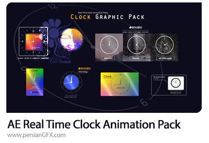 دانلود پروژه افترافکت انیمیشن ساعت های عقربه ای به همراه آموزش ویدئویی - Real Time Clock Animation Pack