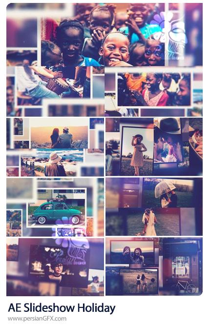 دانلود پروژه افترافکت اسلایدشو تصاویر تعطیلات به همراه آموزش ویدئویی - Slideshow Holiday