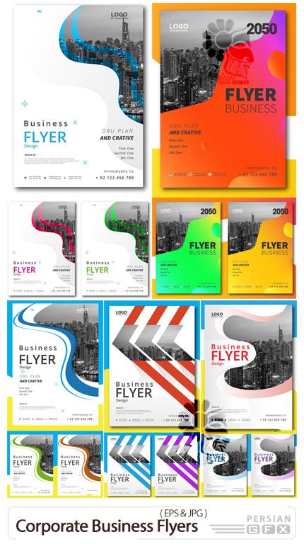 دانلود 5 قالب وکتور فلایر تجاری با طرح های خلاقانه - Corporate Business Flyers