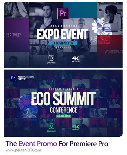 دانلود 2 پروژه آماده پریمیر پرومو ایونت های تجاری - The Event Promo