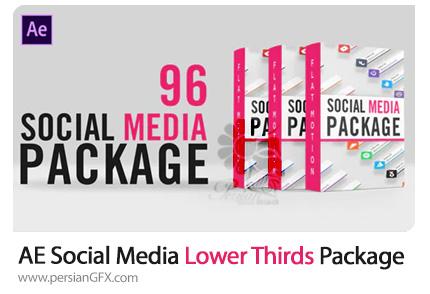 دانلود 96 زیرنویس آماده رسانه اجتماعی در افترافکت - Social Media Lower Thirds Package