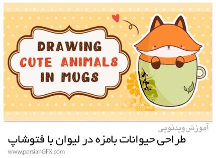 دانلود آموزش طراحی حیوانات بامزه در لیوان با ادوبی فتوشاپ - Drawing Cute Animals In Mugs