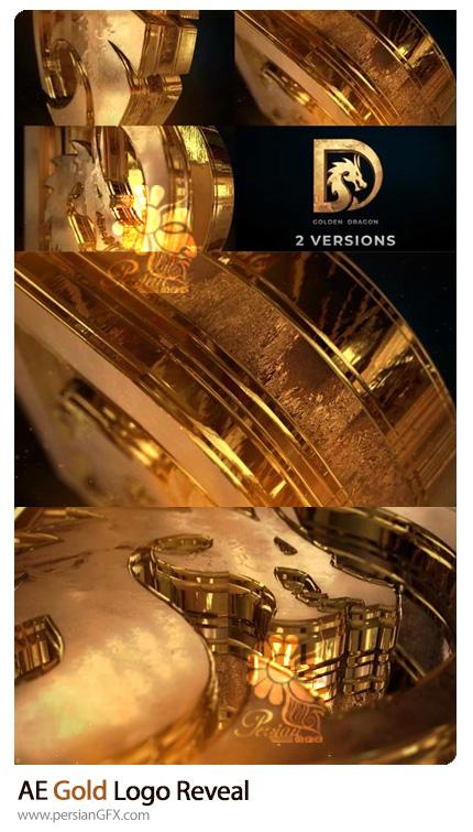 دانلود پروژه افترافکت نمایش لوگوی طلایی سه بعدی به همراه آموزش ویدئویی - Gold Logo Reveal