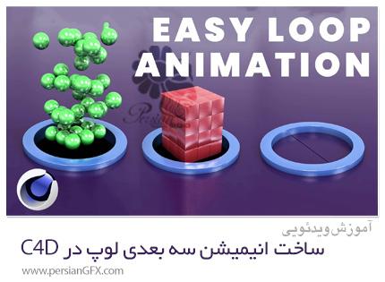 دانلود آموزش ساخت انیمیشن سه بعدی لوپ در سینمافوردی - Easy Looping 3D Animation