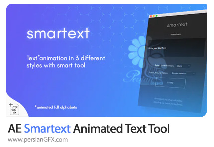 دانلود ابزار ساخت انیمیشن متن در افترافکت به همراه آموزش ویدئویی - Smartext Animated Text Tool