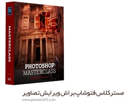 دانلود آموزش مسترکلاس فتوشاپ براش ویرایش حرفه ای تصاویر - Photoshop Masterclass