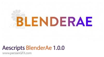 دانلود پلاگین BlenderAe برای اتصال، انتخاب و اکسپورت داده ها و صحنه سه بعدی از بلندر به افترافکت - Aescripts BlenderAe 1.0.0