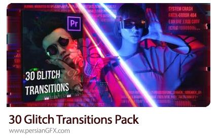 دانلود پک ترانزیشن های گلیچ در پریمیر به همراه آموزش ویدئویی - 30 Glitch Transitions Pack