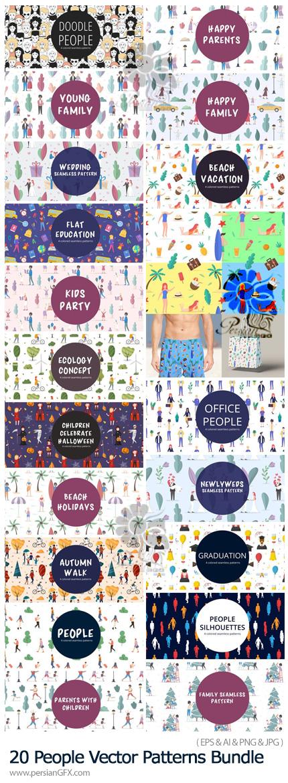 دانلود 20 پترن وکتور با طرح های فانتزی مردم - People Vector Patterns Bundle