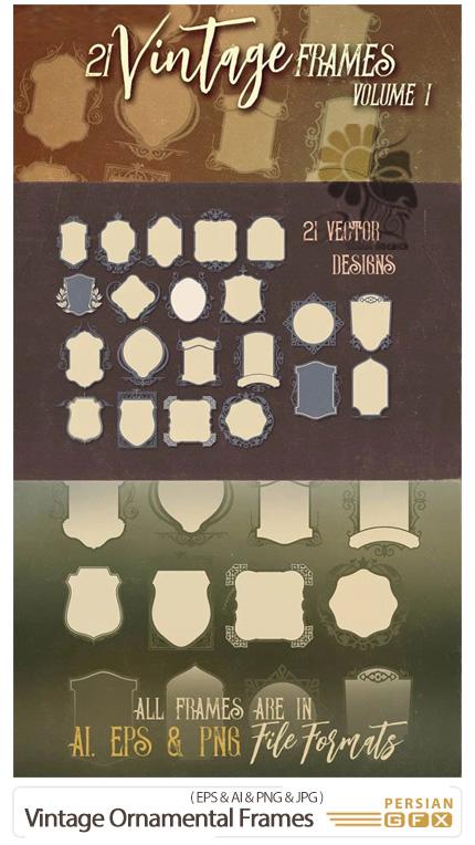 دانلود 21 وکتور فریم وینتیج تزئینی - Vintage Ornamental Frames