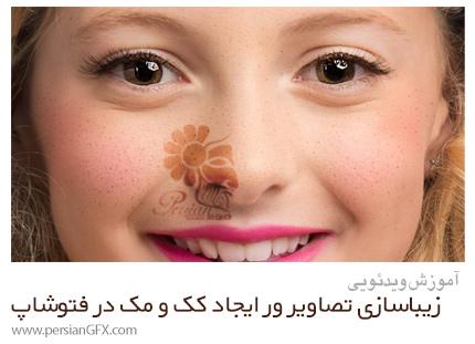 دانلود آموزش زیباسازی تصاویر ور ایجاد کک و مک بر روی پوست در فتوشاپ - Freckle Brush Edit