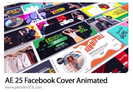 دانلود 25 کاور فیسبوک متحرک در افترافکت به همراه آموزش ویدئویی - 25 Facebook Cover Animated