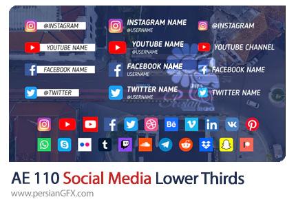 دانلود 110 زیرنویس آماده برای شبکه های اجتماعی در افترافکت و پریمیر - Social Media Lower Thirds