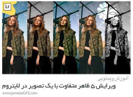 دانلود آموزش ویرایش 5 ظاهر متفاوت با یک تصویر در لایتروم - Adobe Lightroom: Learn To Edit 5 Different Looks With One Picture
