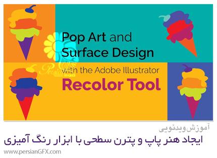 دانلود آموزش ایجاد هنر پاپ و پترن سطحی با ابزار رنگ آمیزی در ایلوستریتور - Pop Art And Surface Pattern With Recolor Tool