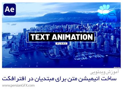 دانلود آموزش ساخت انیمیشن متن برای مبتدیان در افترافکت - Text Animation For Beginners After Effects