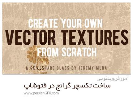 دانلود آموزش ساخت تکسچر گرانج در فتوشاپ - Create Your Own Grunge Textures