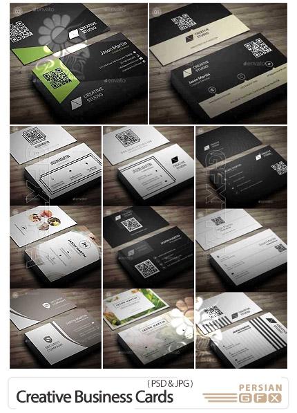 دانلود 12 کارت ویزیت لایه باز خلاقانه - Bundle 12 In 1 Creative Business Cards