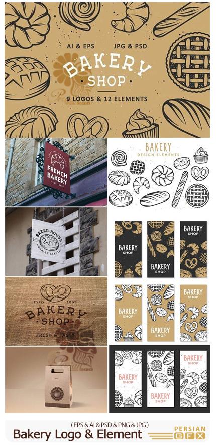 دانلود عناصر طراحی، فلایر و لوگوی نان و شیرینی پزی - Bakery Logos And Elements