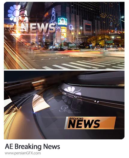 دانلود 2 پروژه افترافکت اینترو خبر فوری به همراه آموزش ویدئویی - Breaking News